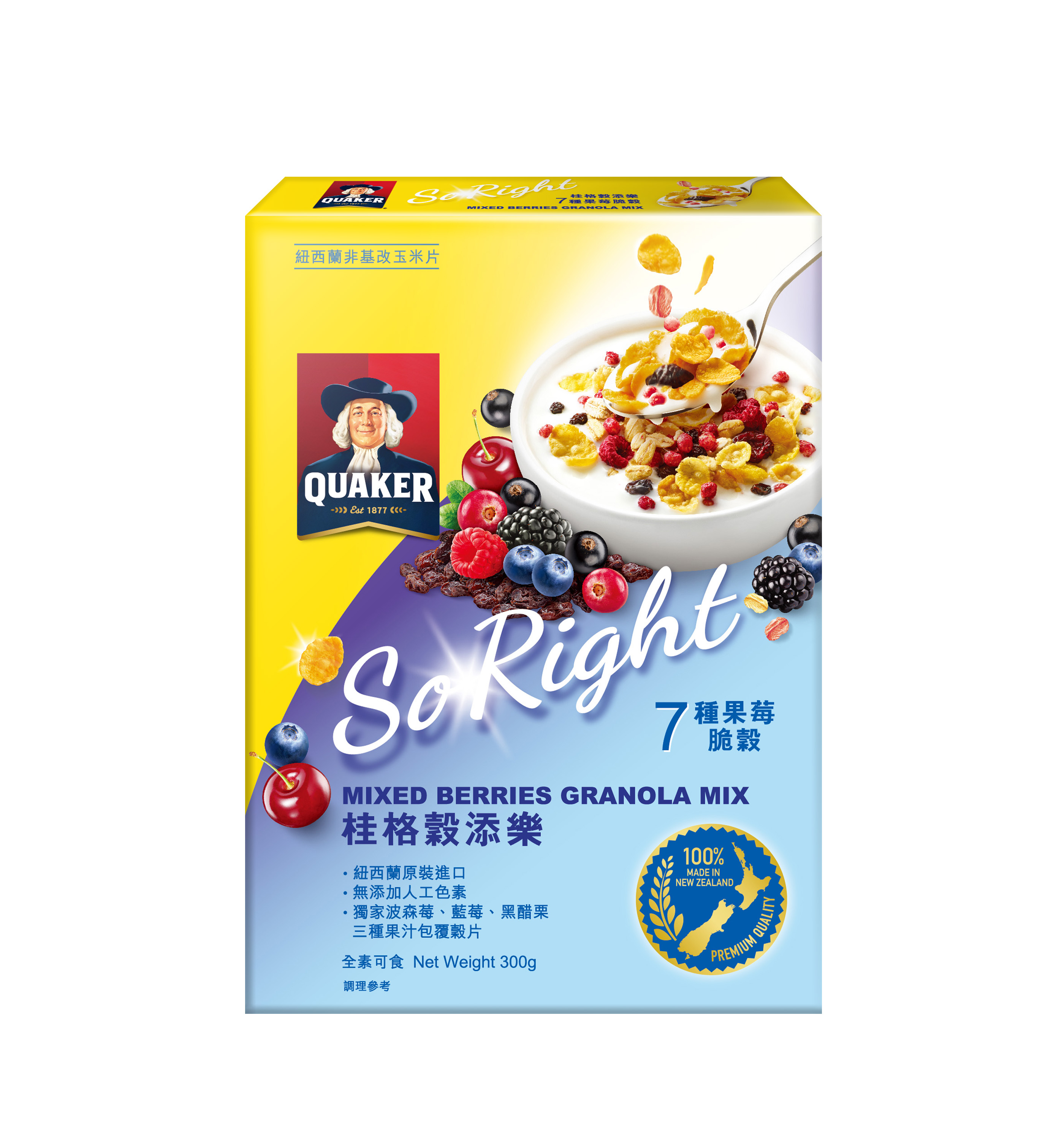 Q SoRight_7 Berries pack_202001.jpg