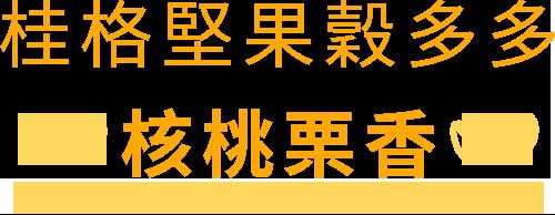 桂格穀多多_核桃栗香_mob.png