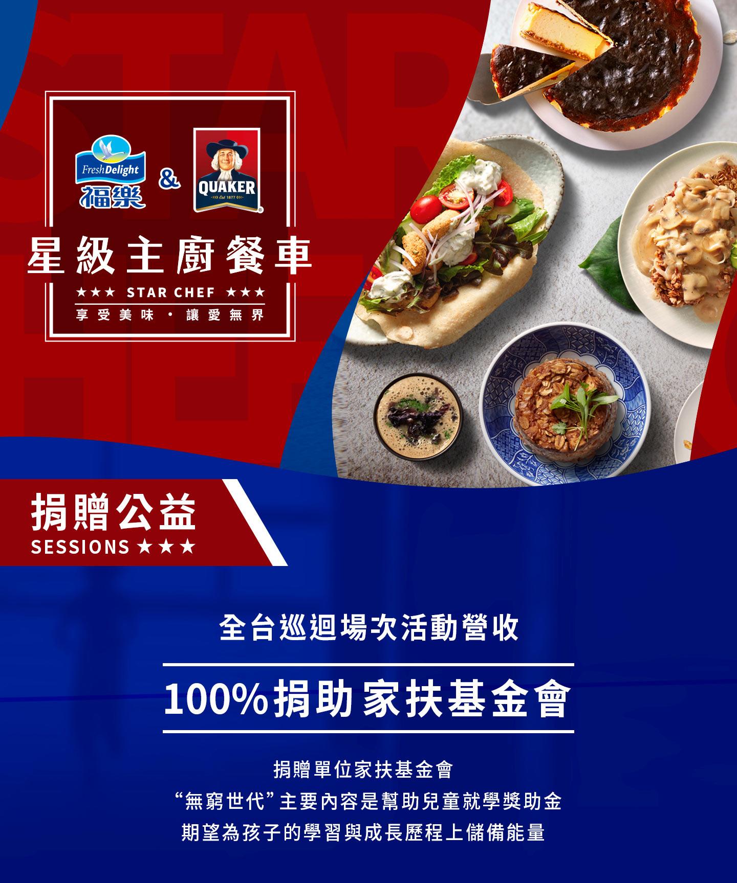 桂格,福樂,星級主廚餐車全台巡迴場次活動營收 100%捐助家扶基金會