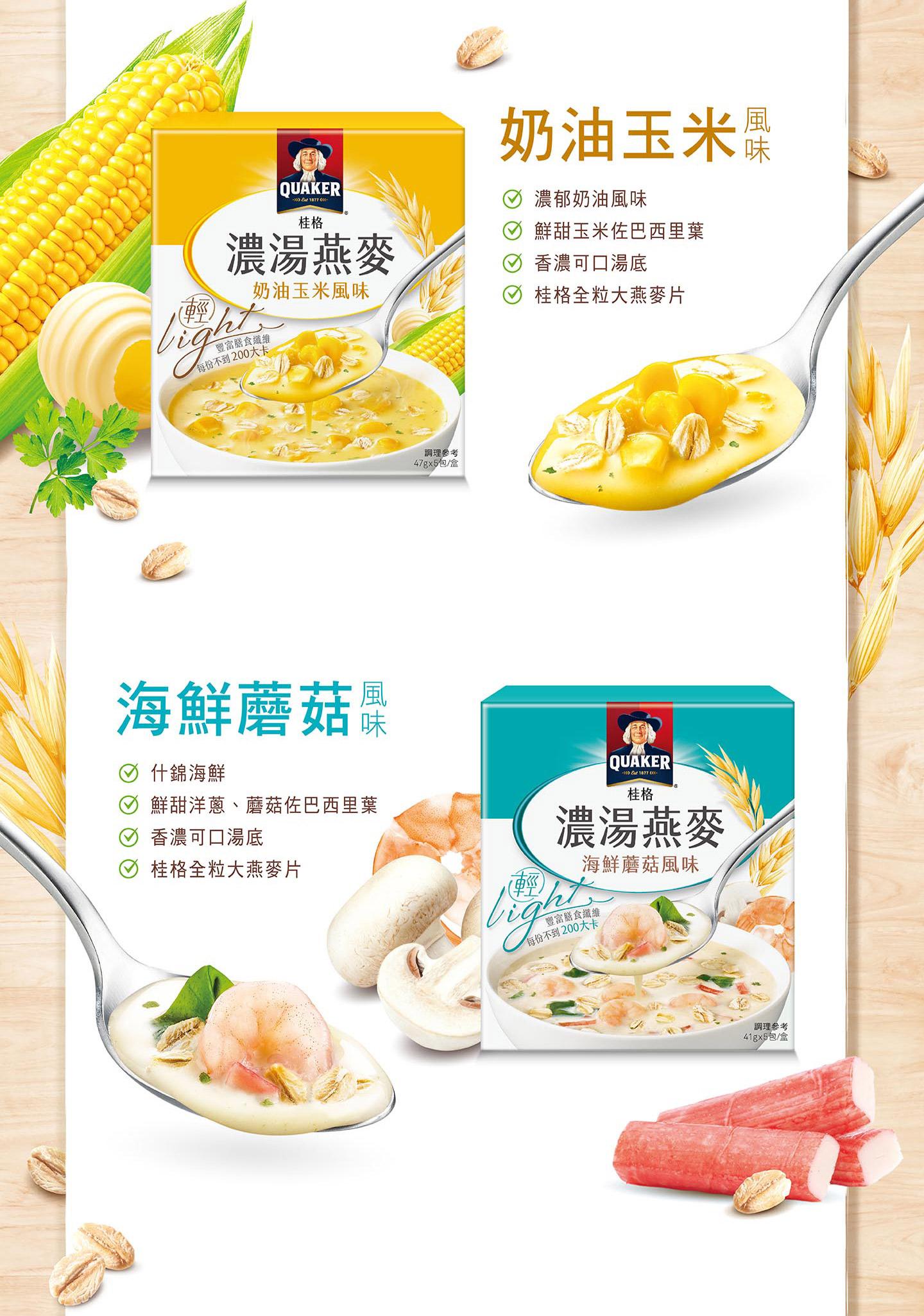 鮮奶油玉米, 海鮮蘑菇風味